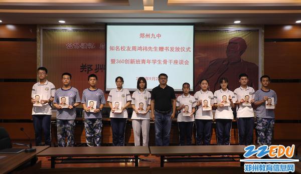 郑州九中纪委书记江炜与360创新班学生代表合照