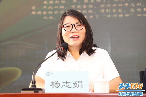 3党委书记杨志娟主持会议