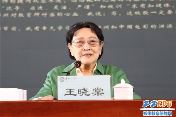 5王晓棠将军讲话