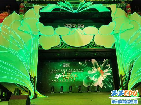 2020年中国金鸡百花电影节学生影评推介活动汇报仪式现场