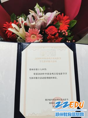 郑州市第十八中学获奖证书