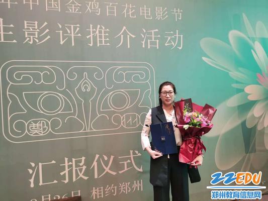 教师代表领取获奖证书