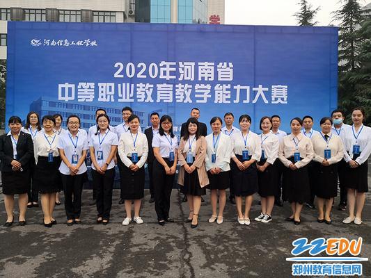 鄭州市國防科技學校6組參賽教師出征河南省中等職業教育教學能力大賽