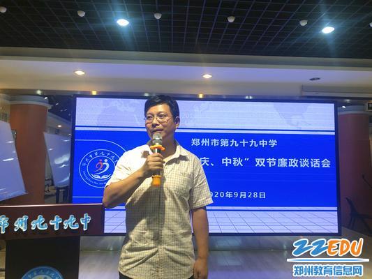 党支部副书记操瑞洪向全体教职工提出要求_副本