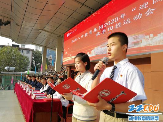 1.2郑州八中2021届二班陈祉宇 、经纬中学2021届一班黄奕晗主持开幕式。