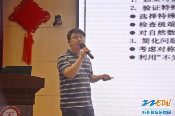 北京師范大學曹辰博士開展專題講座