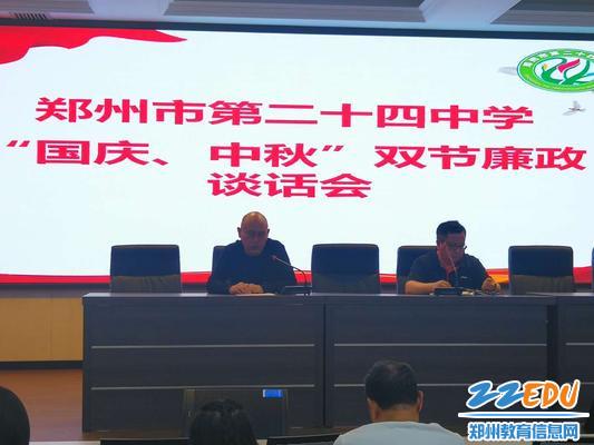 纪委书记侯惠杰传达上级精神,并对廉政过节提出具体要求