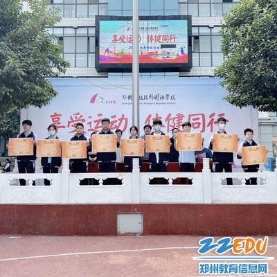 鄭州市扶輪外國語學校2020年秋季田徑運動會優秀班集體上臺領獎