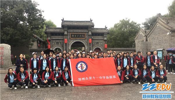 1 鄭州11中新疆班學子赴康百萬莊園看豫商輝煌