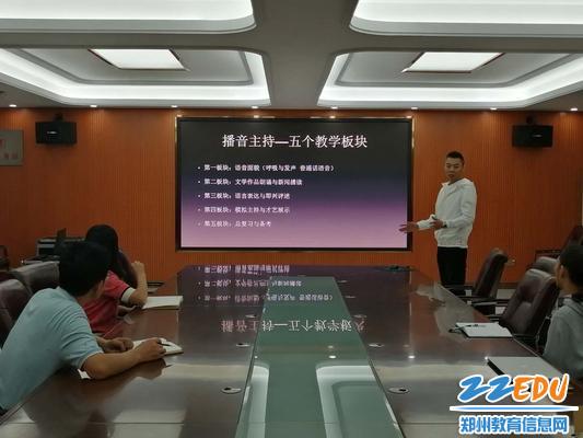 播音專業教師丁虎介紹五個播音教學模塊