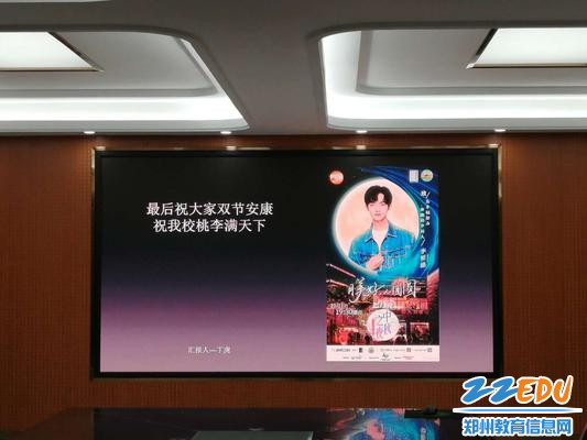 從鄭州市第四十四高級中學畢業的北電學子李明德在湖南衛視中秋晚會上的節目預告