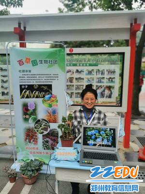 郑州24中白草园生物社团