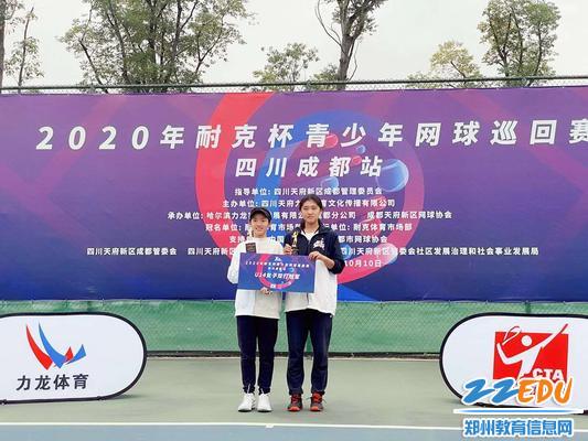 2、杨苒及搭档喜获耐克杯青少年网球巡回赛成都站U14女子双打冠军