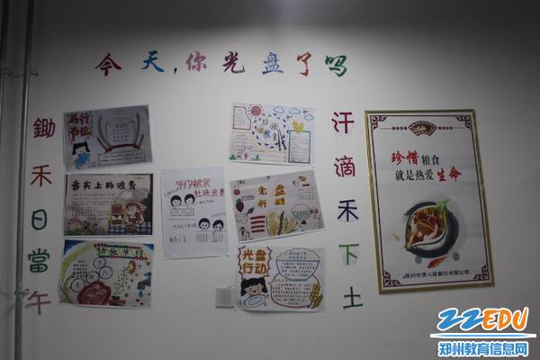 学生制作的宣传海报
