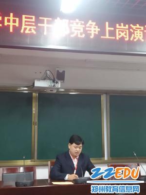 4.刘山领老师竞聘演讲