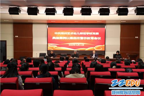 1 郑州艺术幼儿师范学校召开典型案例以案促改警示教育会议