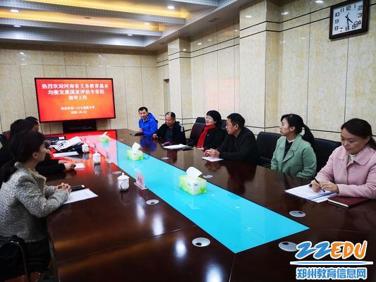 郑州107初级中学迎接义务教育均衡发展专项检查