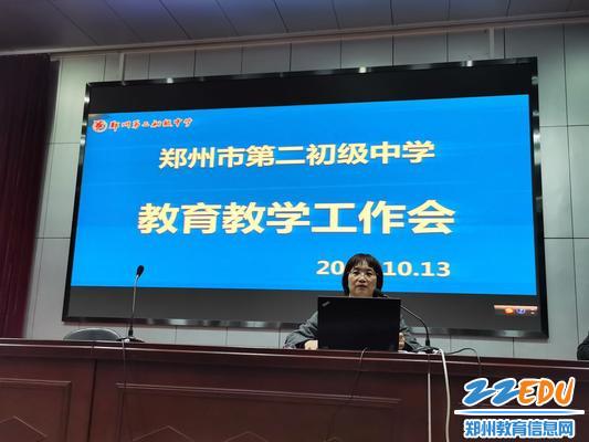 郑州市第二初级中学副校长李霞发言
