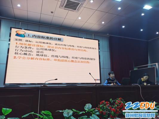 郑州市第二初级中学地理教研组长易蓉晖老师发言
