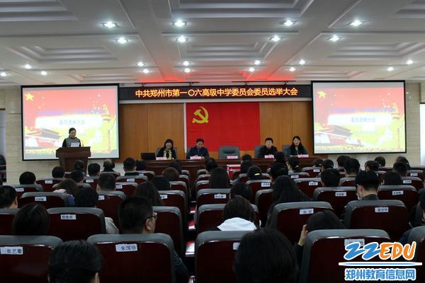 1.中共郑州市第一〇六高级中学委员会委员选举大会正式召开