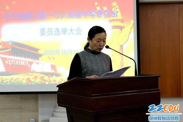 4.校党委书记、校长苏芳向各位党员报告了党委选举成立大会筹备情况