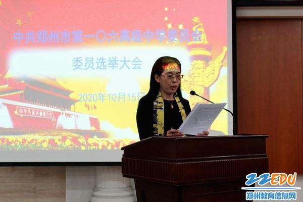 5.校党委副书记谭纪萍布新建党委委员候选人名单及基本情况