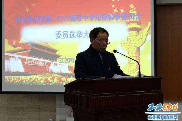 10.纪委书记贾瑞法主持主次选举新建纪律检查委员会委员