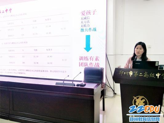 郑州市第二高级中学曹书霞老师为青年班主任讲述家校如何共同构建班级生命共同体_副本