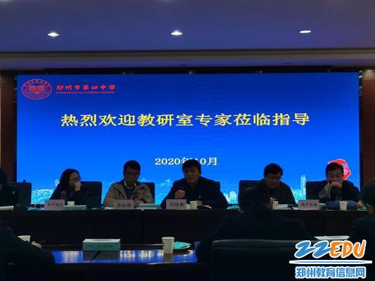 郑州市第四高级中学党委书记、校长闫培新作总结发言