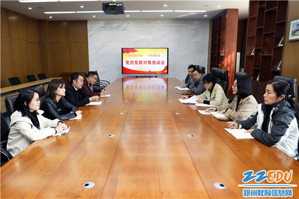 1郑州11中召开党员发展对象座谈会