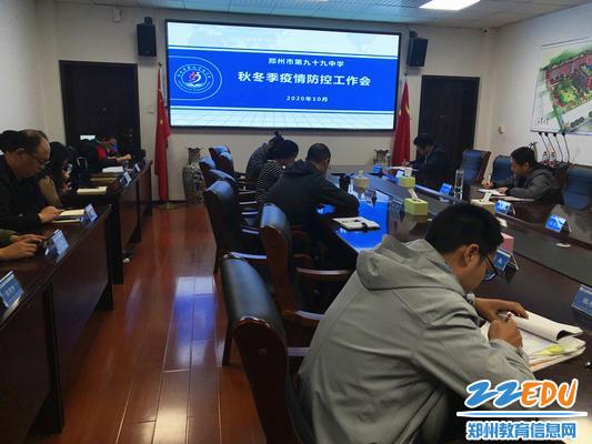 郑州99中召开秋季疫情防控工作会
