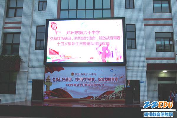 1郑州60中举行十四岁集体生日暨少先队离队仪式