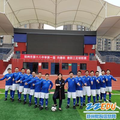英姿飒爽的郑州18中教职工足球队
