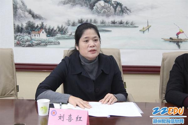 3。管城区教育局副局长刘喜红发言