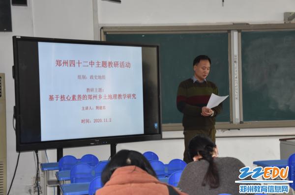荆建忠老师作为主讲人第一个发言