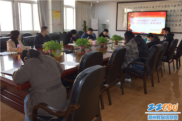1 郑州42中召开意识形态工作学习研讨会