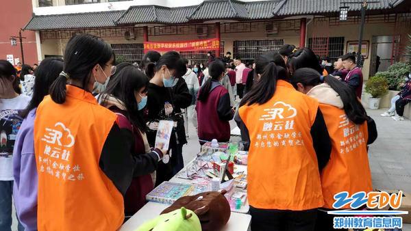 """职教活动周中金融学校""""融云社""""活动现场"""