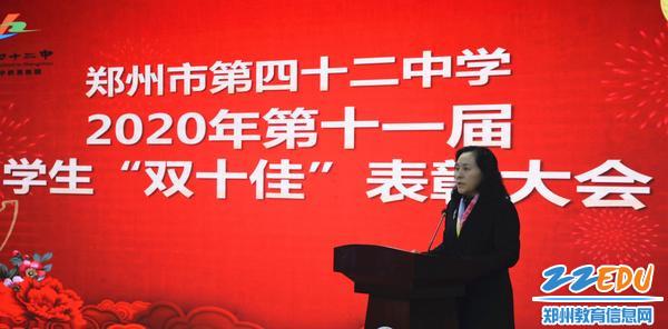 郑州42中党总支书记、校长于红莲勉励学子向榜样学习