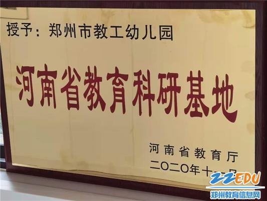 我园获批河南省教育科研基地学校称号