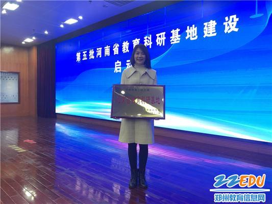 郑州市教工幼儿园保教主任王向青上台接牌
