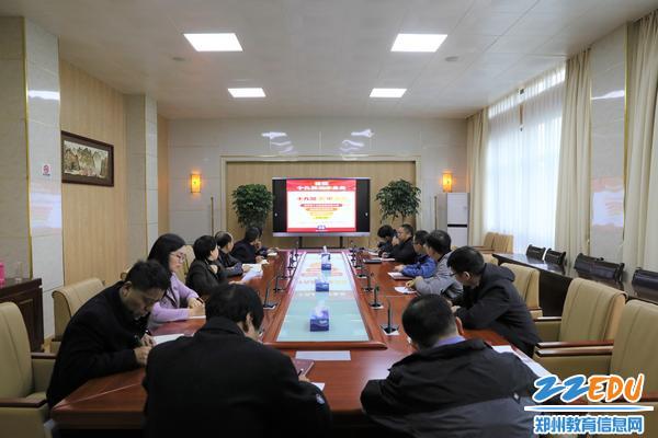 郑州12中召开中心组扩大会议集中学习十九届五中全会精神
