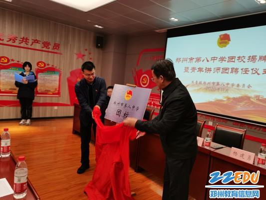 团市委学校部部长王军强 郑州八中校长郅广武共同为团校揭牌