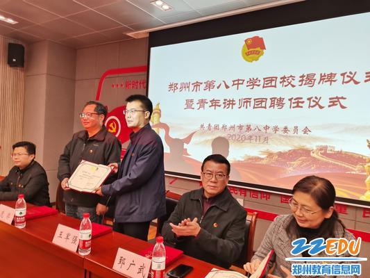 郑州八中党委书记庞非为王军强颁发团校名誉校长聘书