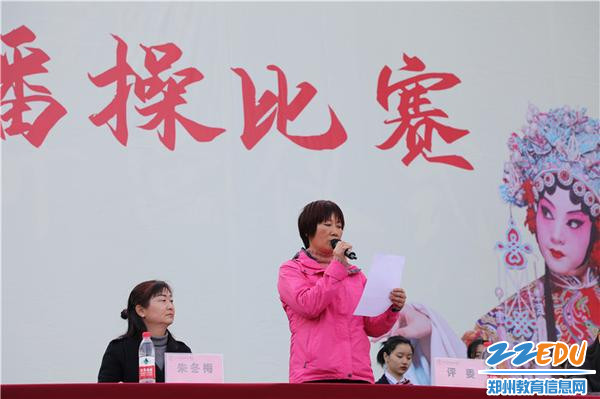 裁判组长张红旗宣读评分规则