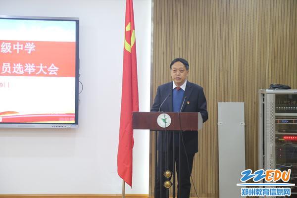 郑州市回民高级中学党委书记崔振喜主持选举大会