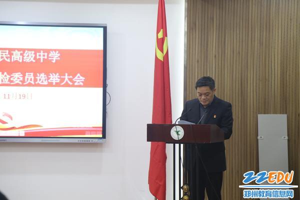 郑州市回民高级中学党委副书记、校长李玉国宣布选举结果
