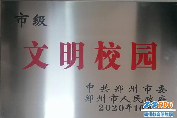 郑州市文明校园