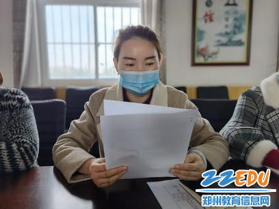 保健办主任潘彦静宣读文件_调整大小