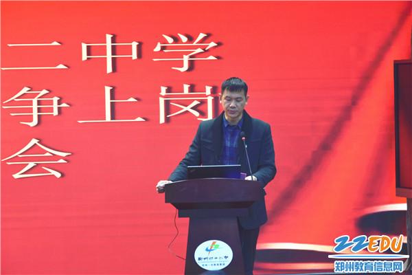 1郑州42中党总支副书记张永耀主持中层竞争上岗演讲答辩会