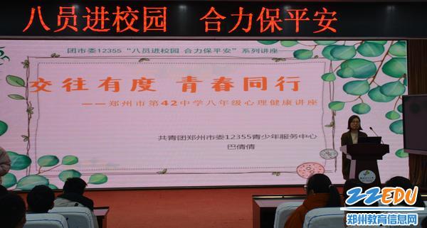 郑州42中召开心理健康专题讲座